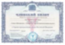 членский билет.jpg