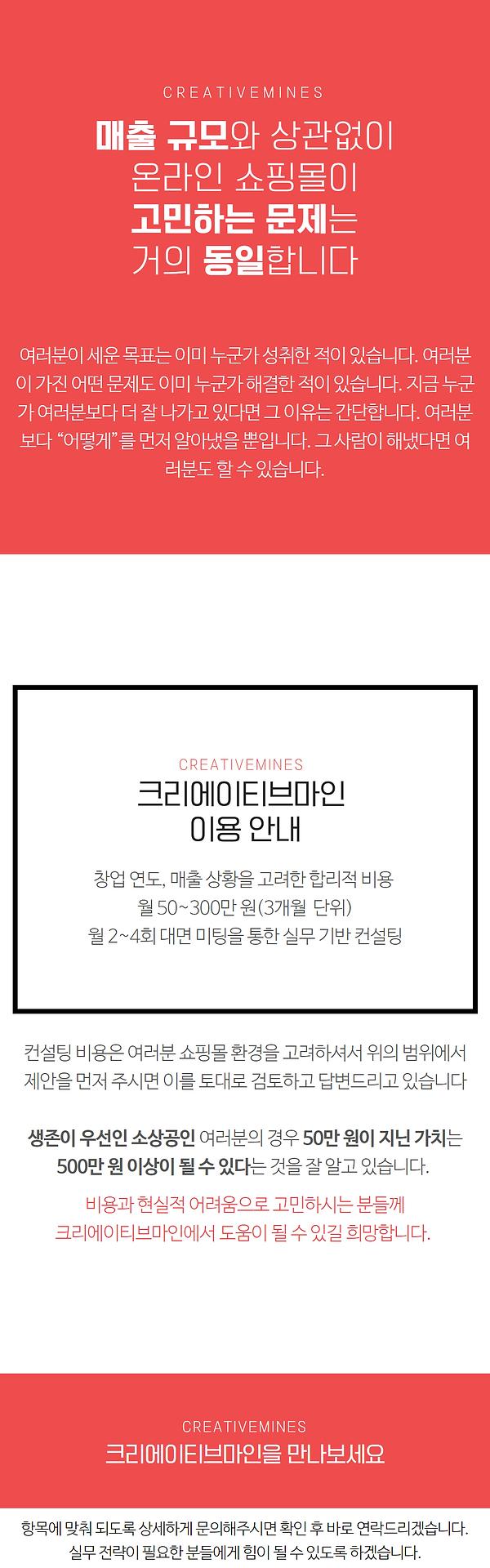 컨설팅랜딩페이지_03.png