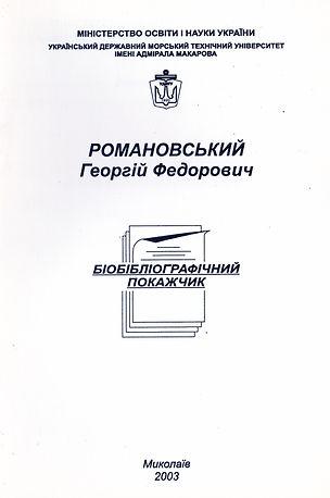 романовский.jpg