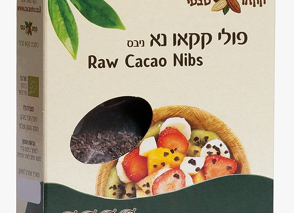 קקאו טבעי - קקאו ניבס נא אורגני