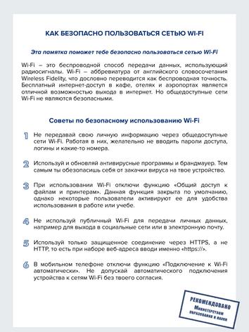 Безопасное пользование wi-fi.png