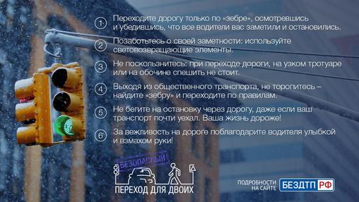 bezopasnyj_perehod_dlya_dvoih2.jpg