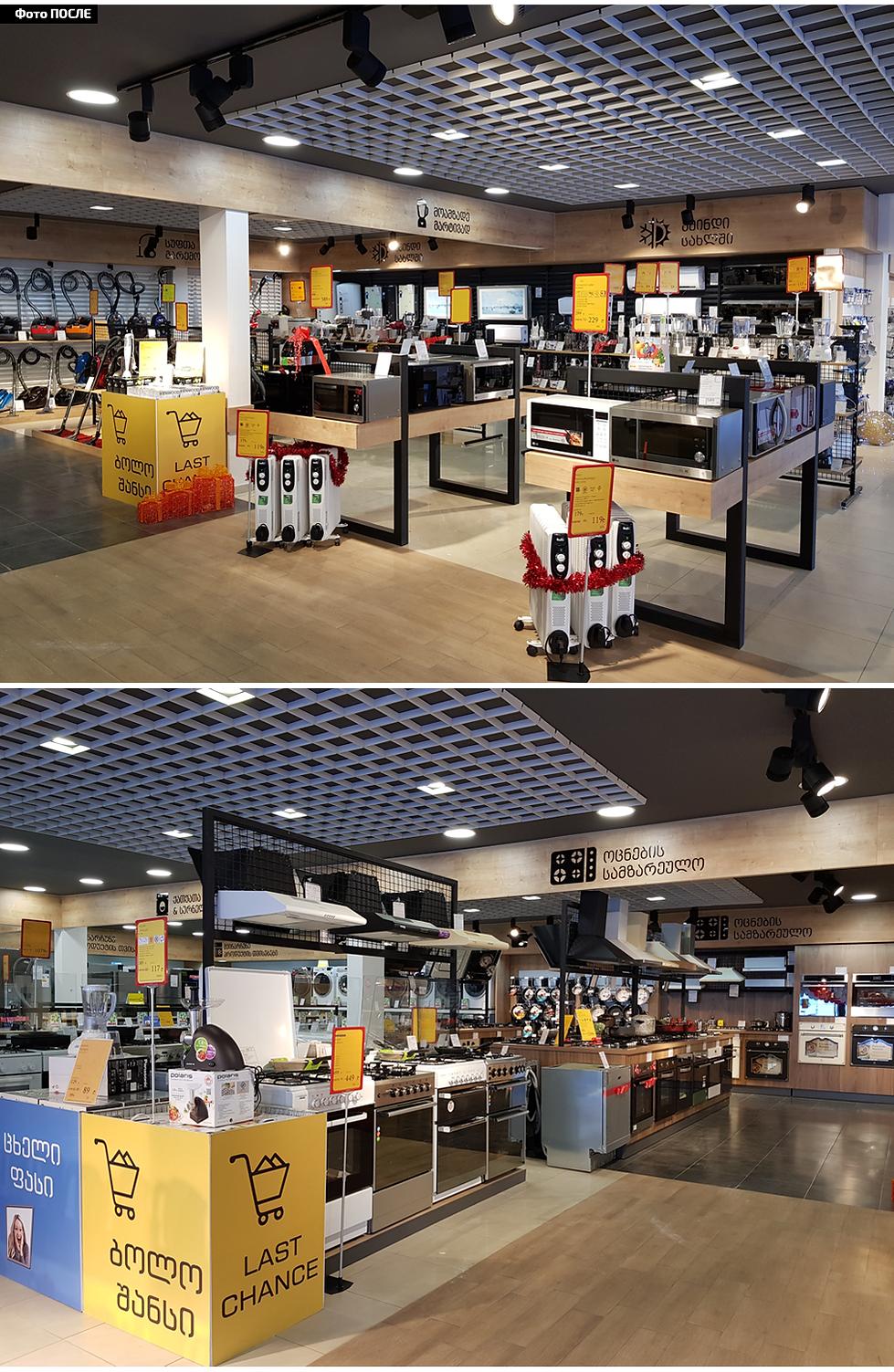 aray store design