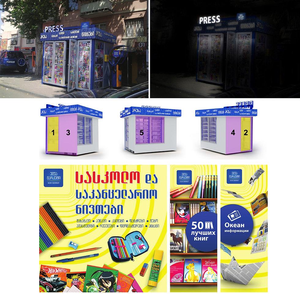 kiosk exterior design