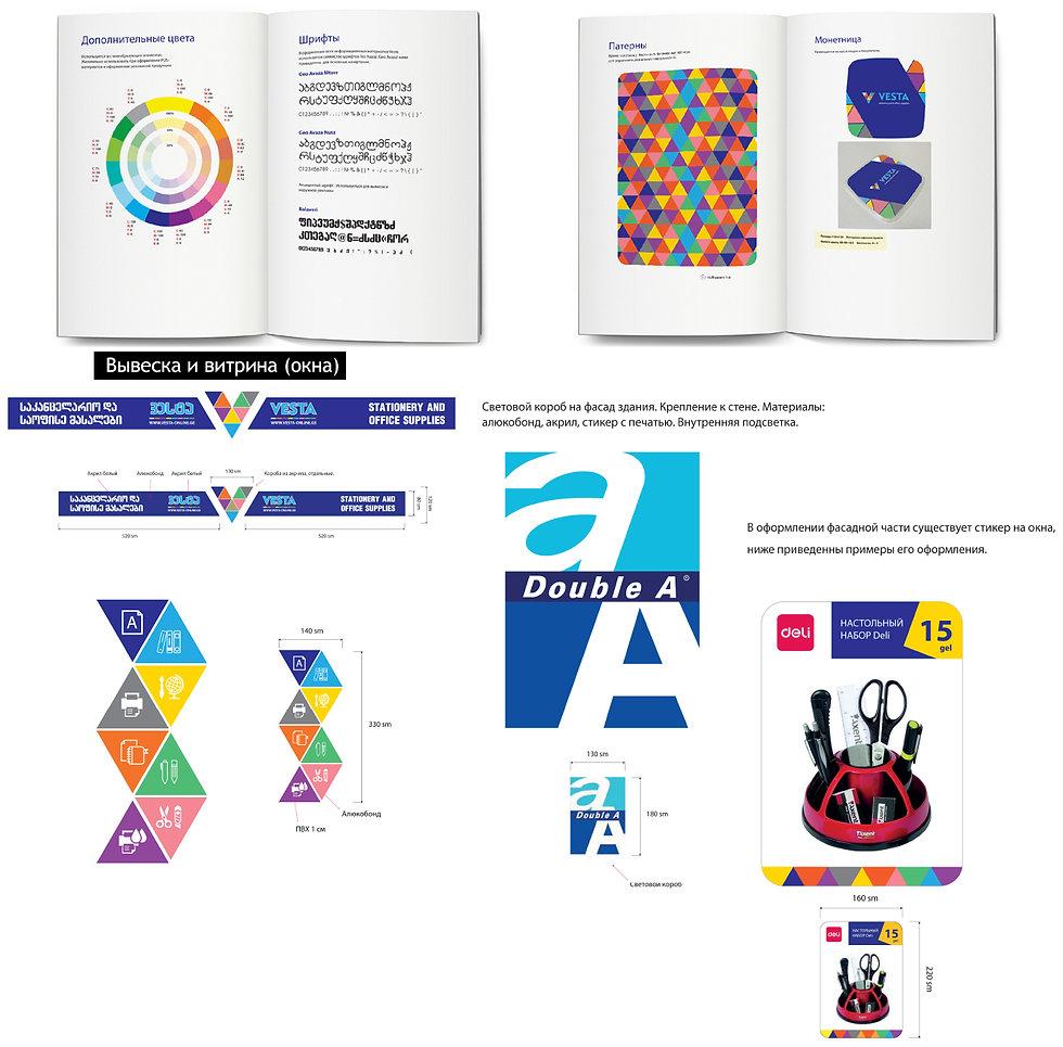 vesta brand book