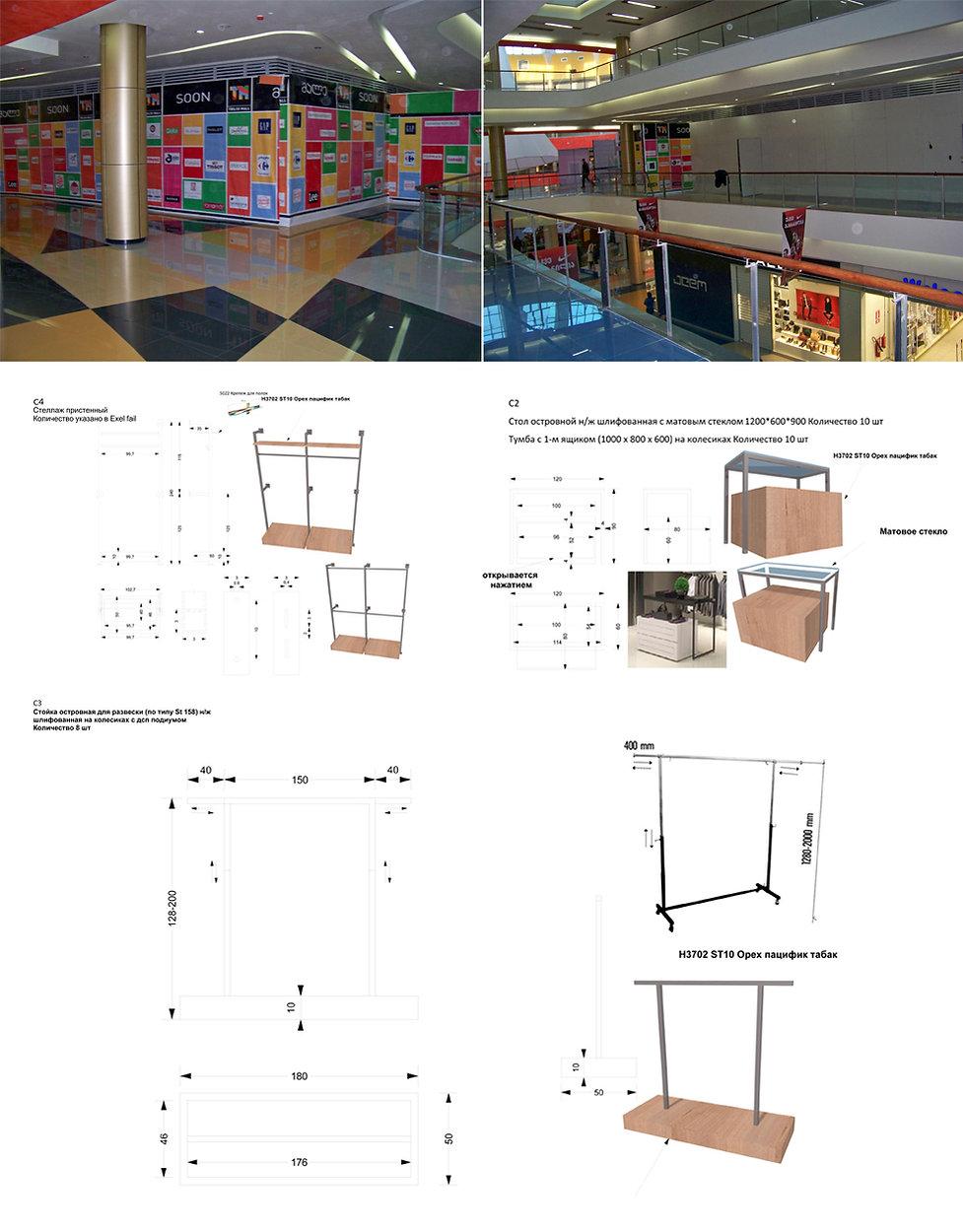 მაღაზიის დიზაინი და პროექტირება