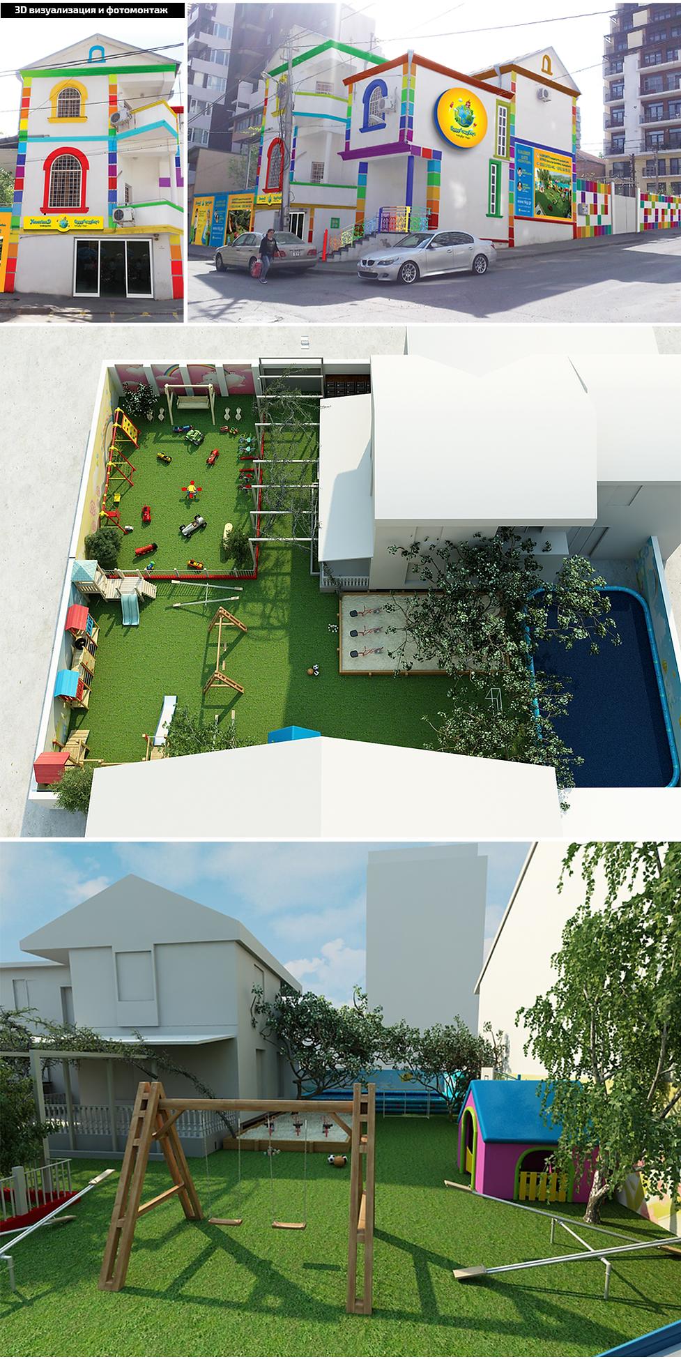 საბავშვო ბაღის პროექტირება neverland