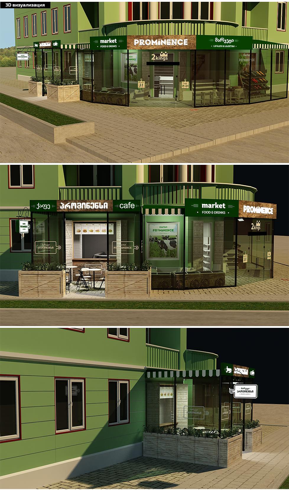 фасад магазина Prominence