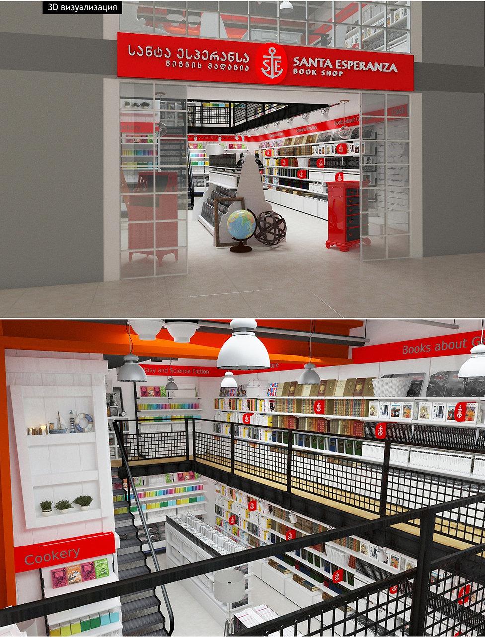 მაღაზიის ფასადის დიზაინი
