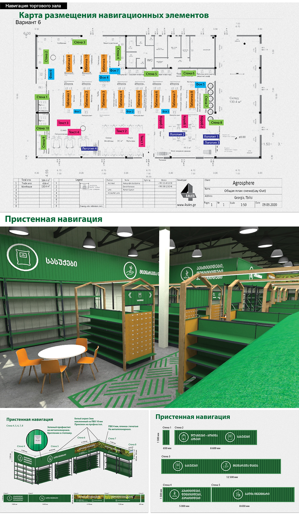 magaziis dizaini da proeqtireba 09.png
