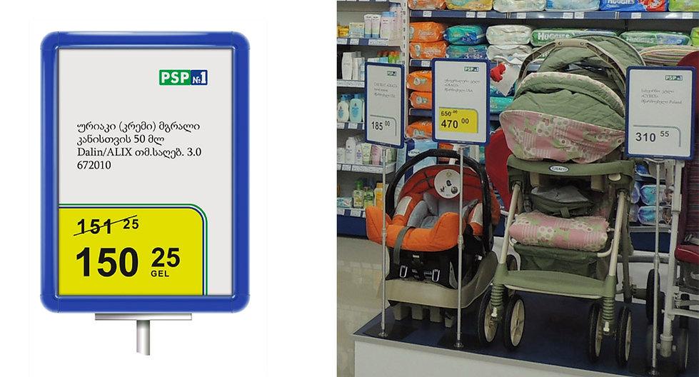 ценникодержатели для аптеки