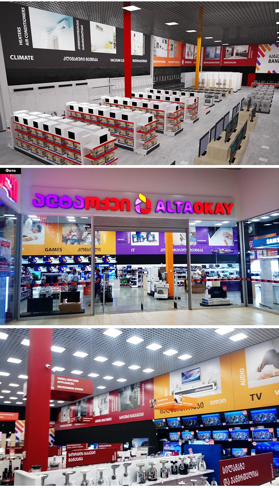 მაღაზიის პროექტირება და დიზაინი altaokay