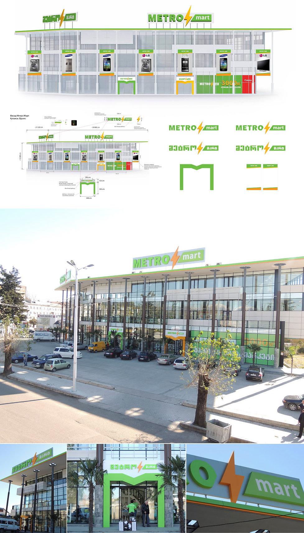 metromart store design