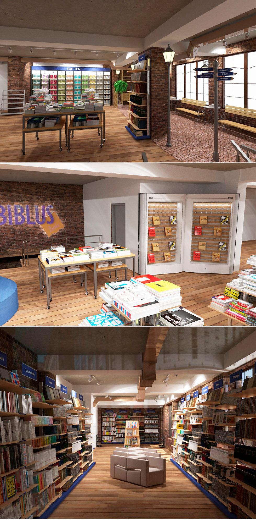 ბიბლუსი მაღაზიის დიზაინი და პროექტირება