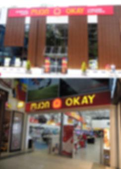 ტექნიკის მაღაზიის გარე გაფორმება
