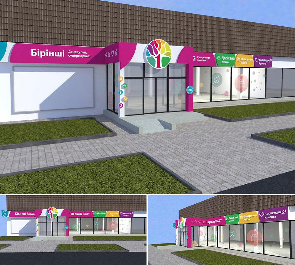 3D макет магазина
