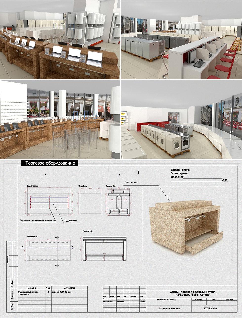 electronic store interior design