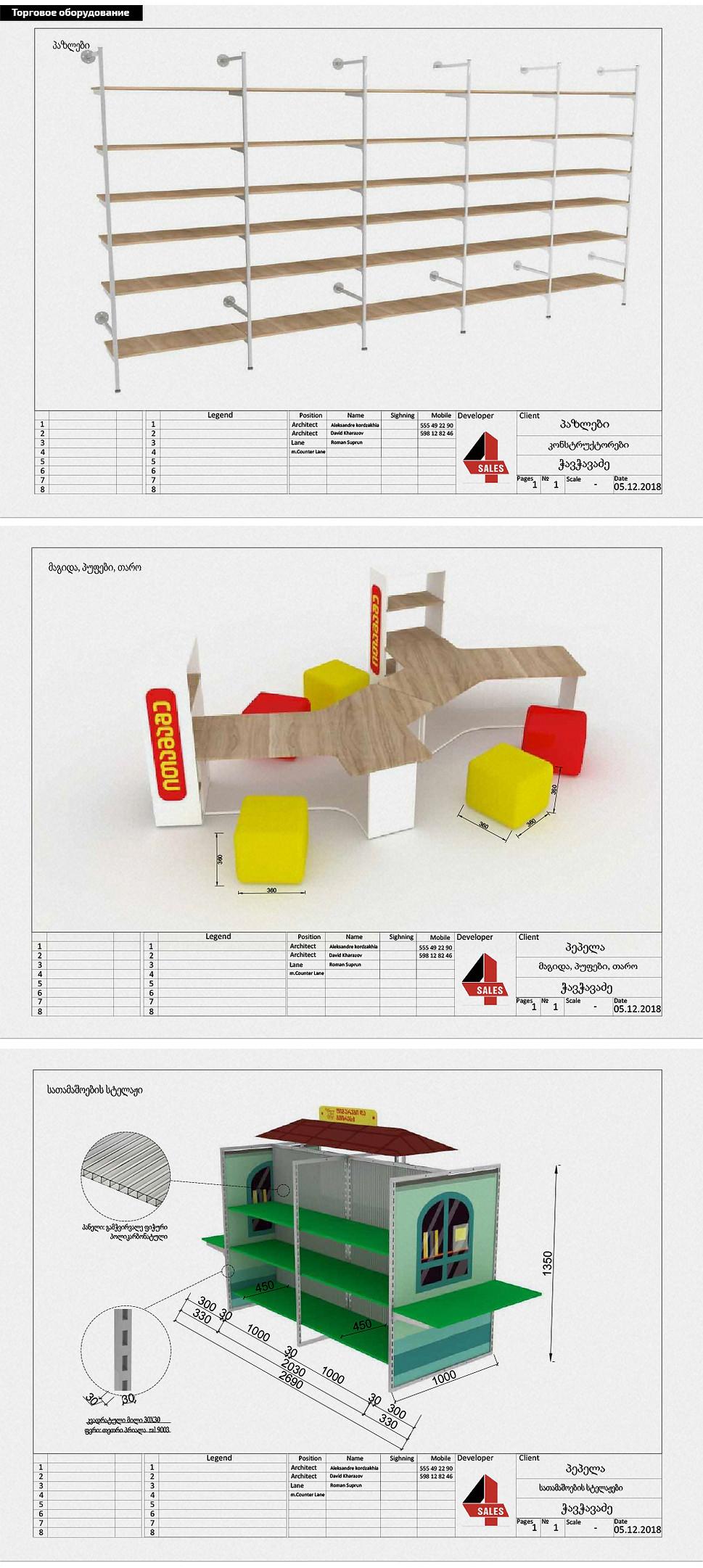 09 სავაჭრო აღჭურვილობის დიზაინი.jpg