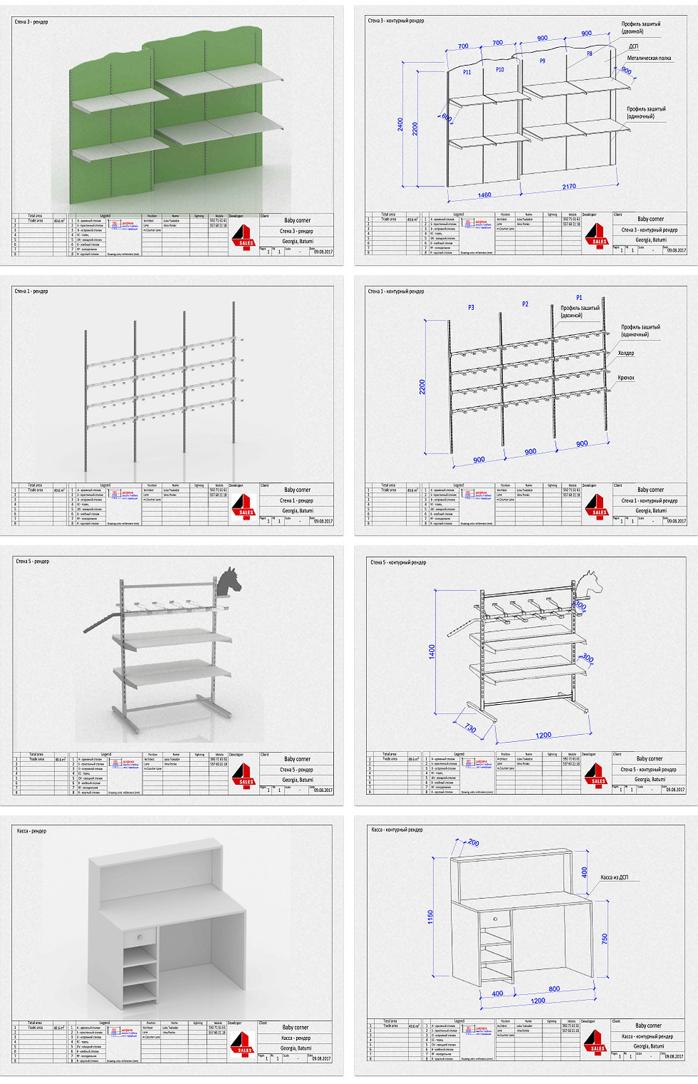 06 სავაჭრო აღჭურვილობის დიზაინი.jpg