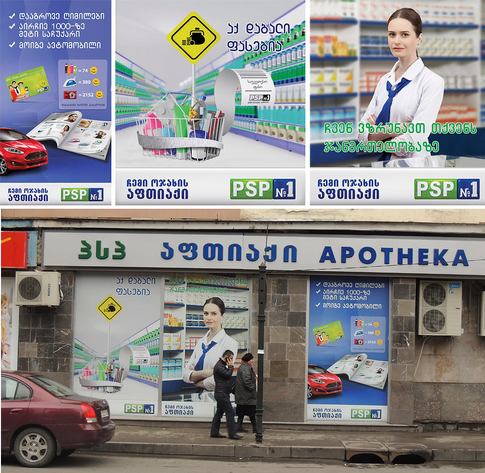 баннер для аптеки