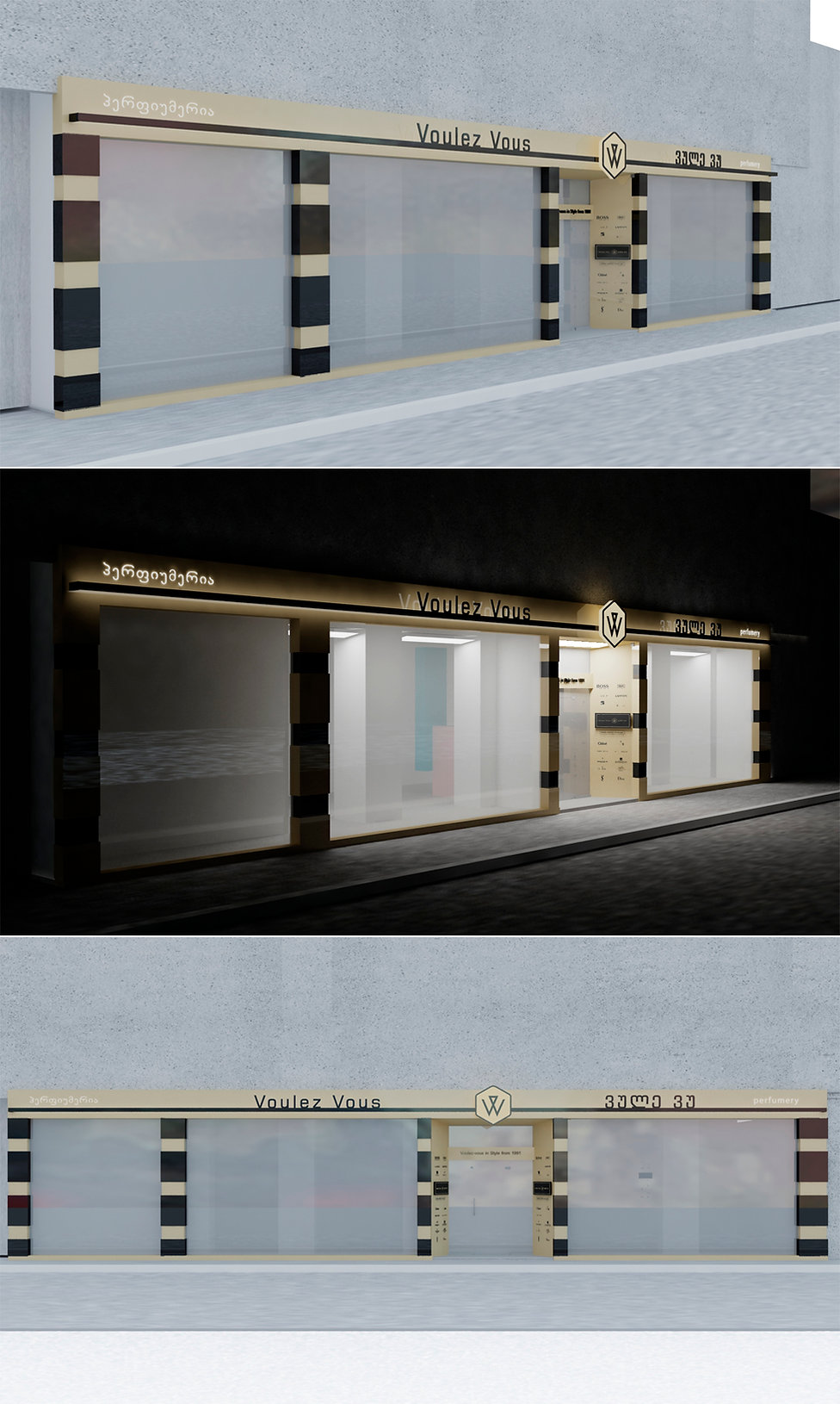 მაღაზიის ფასადის დიზაინის შექმნა