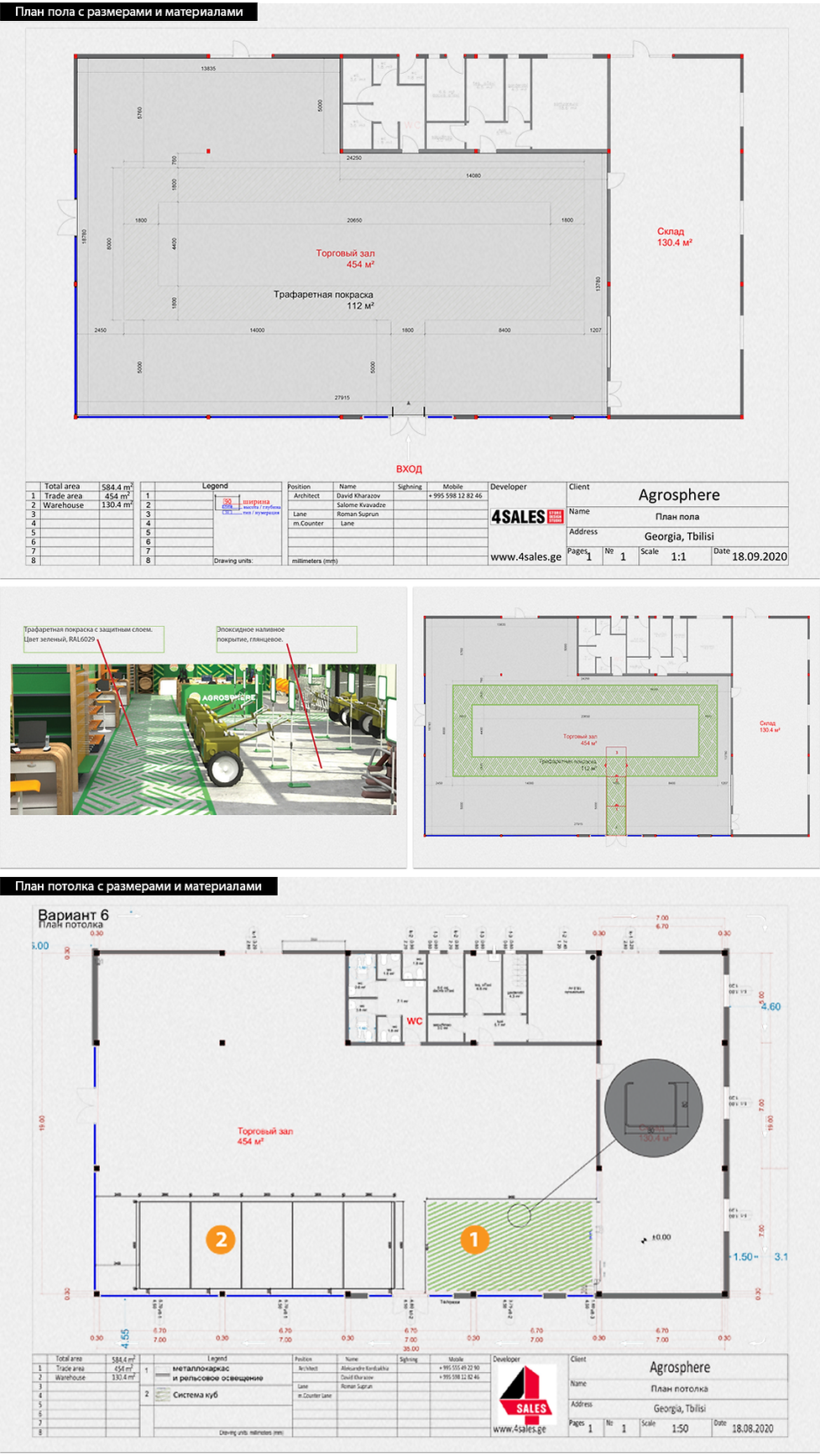 magaziis dizaini da proeqtireba 06.png