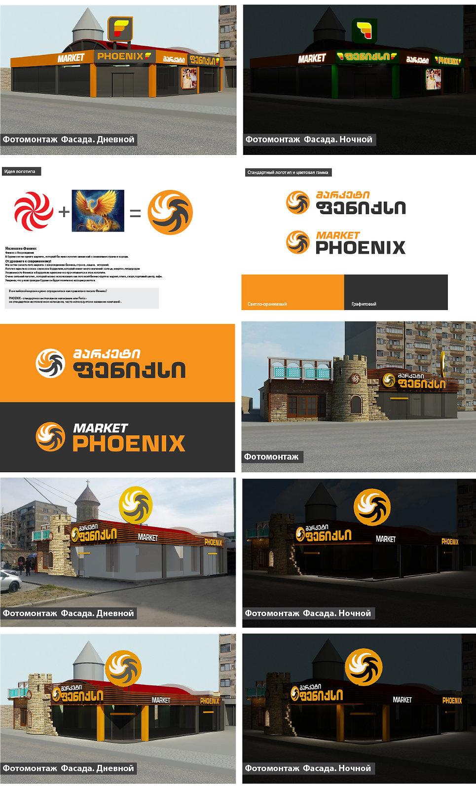 logos shemushaveba 02.jpg