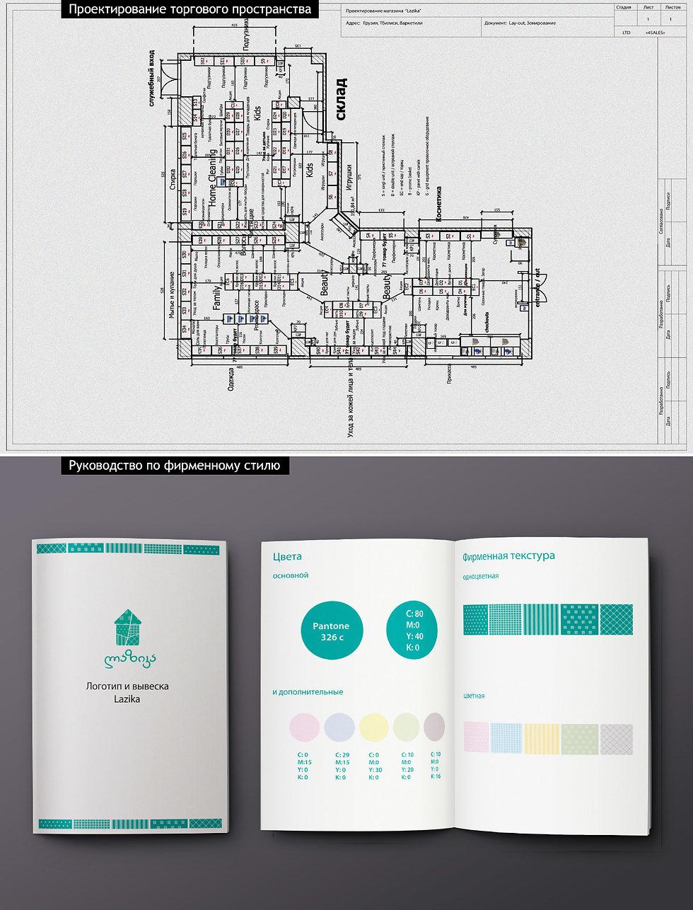 planning shop