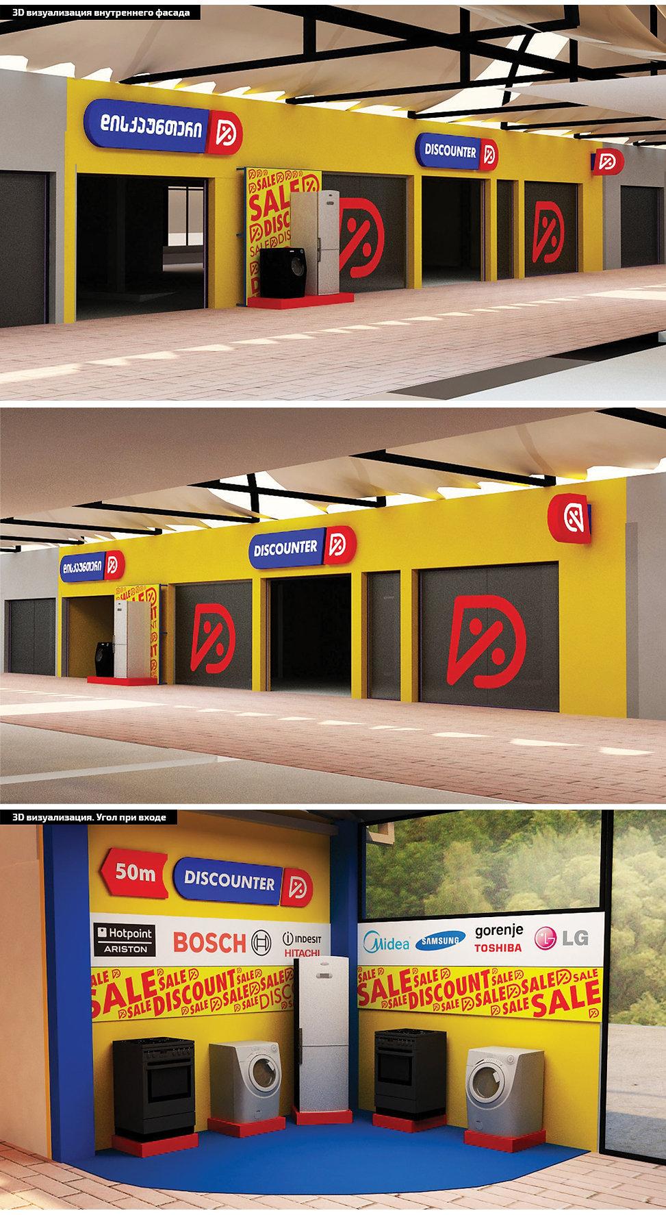 3d визуализация внутреннего фасада