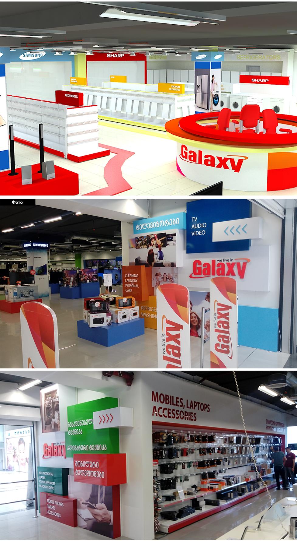 проектирование и дизайн магазина Galaxy