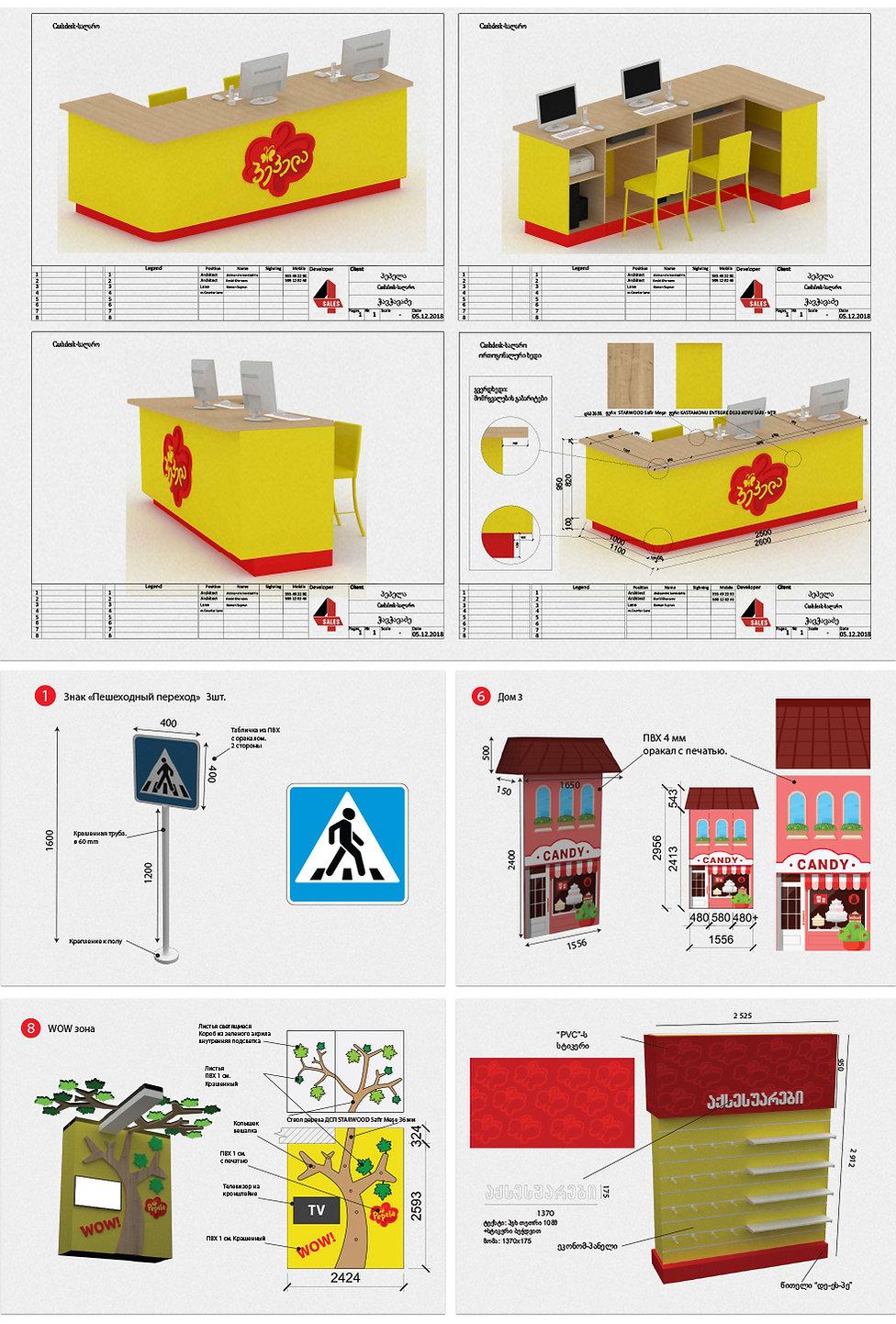 10 სავაჭრო აღჭურვილობის დიზაინი.jpg