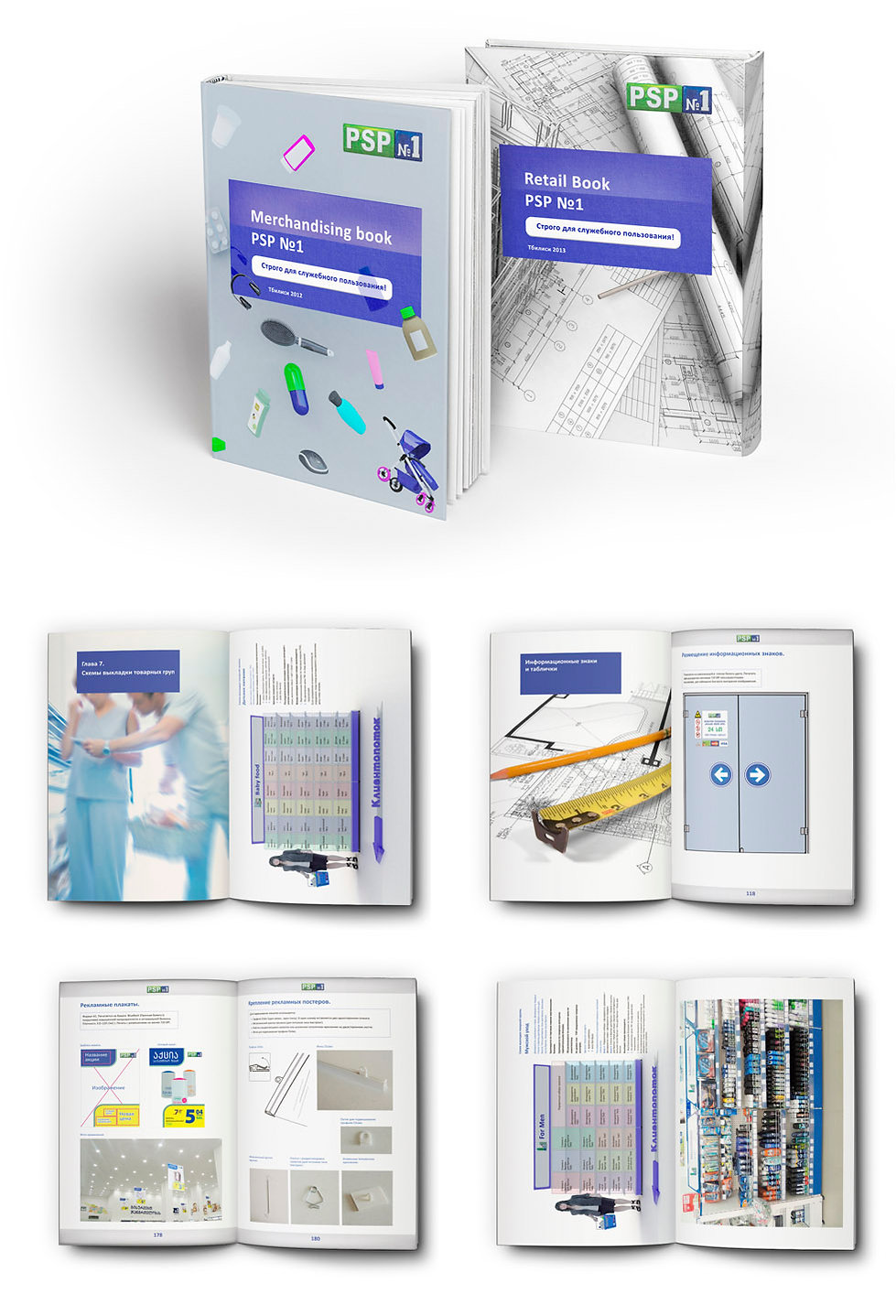psp merchandising book