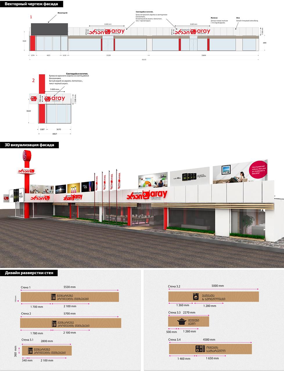 მაღაზიის დიზაინი და პროექტირება არაი