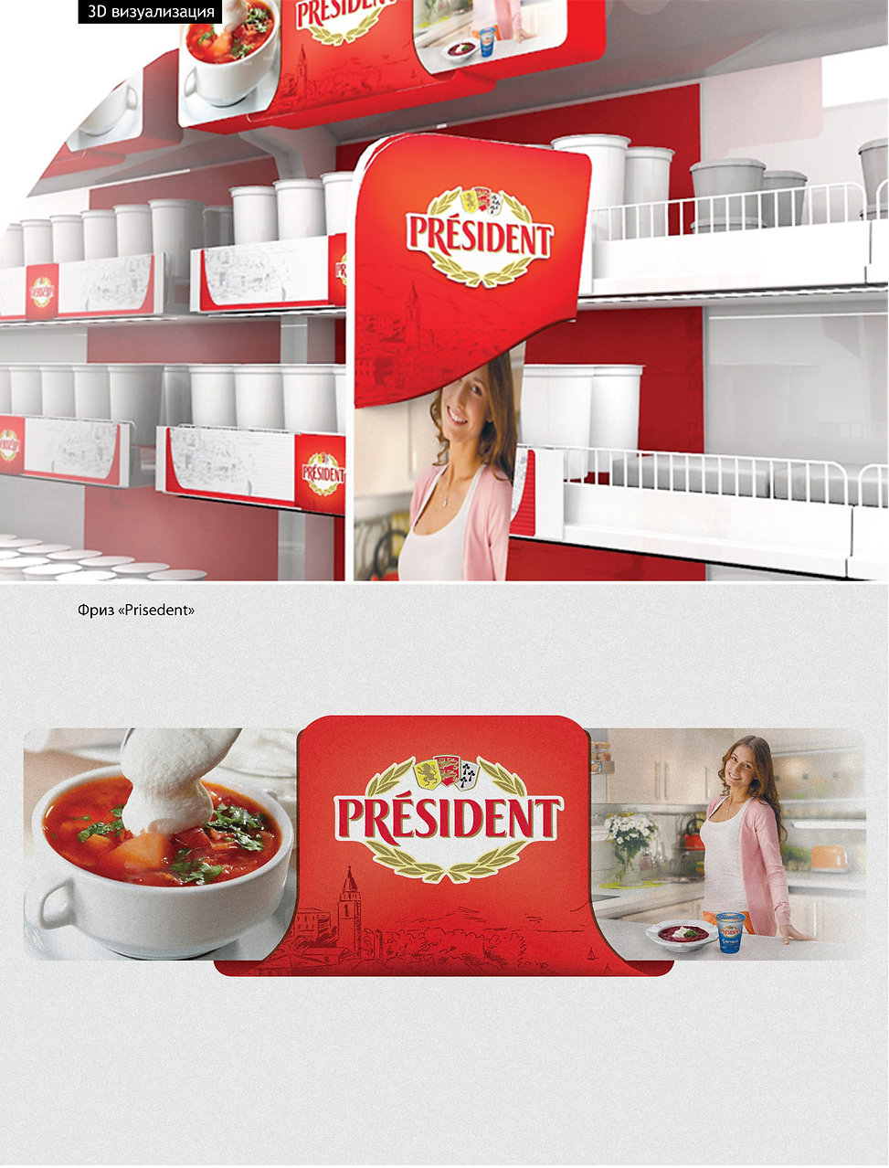 president pos materials