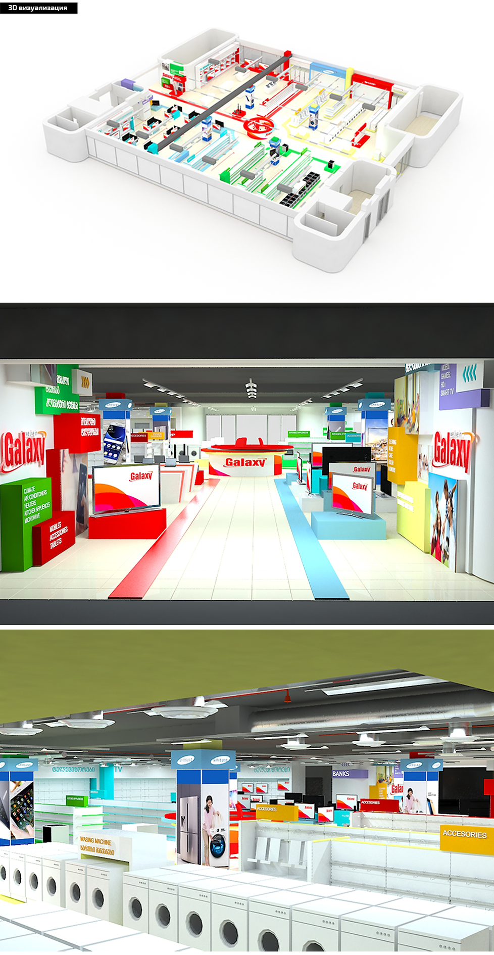 galaxy store design