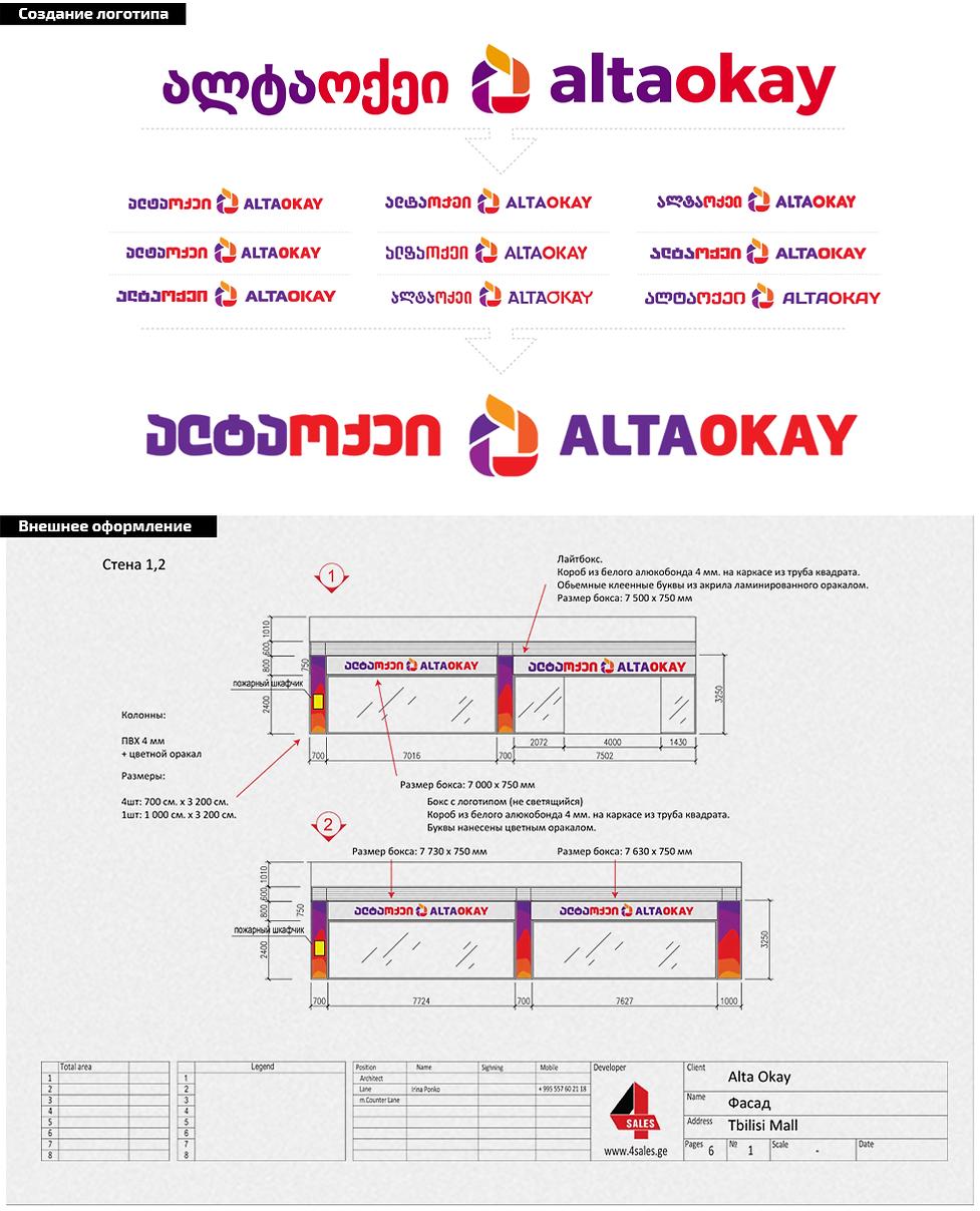 создание логотипа altaokay