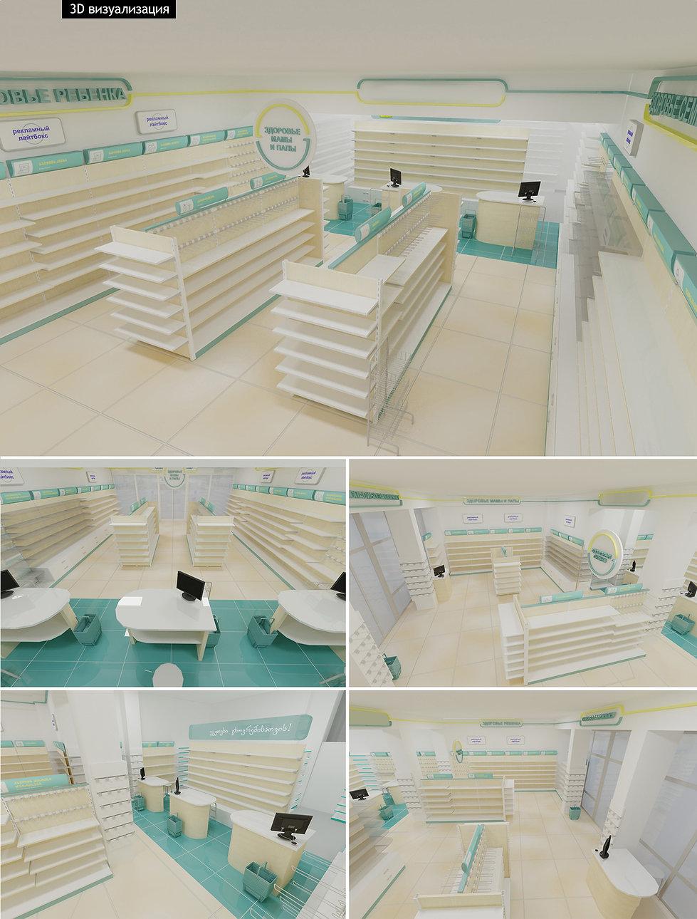 აფთიაქის 3D მოდელირება