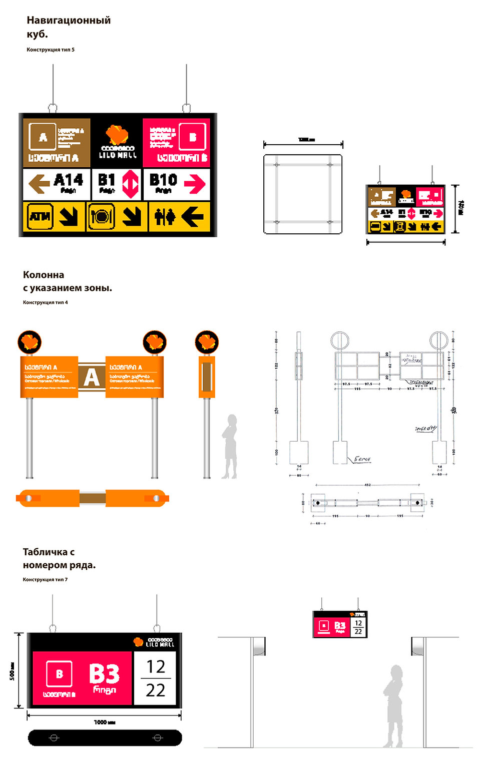 разработка навигации lilo mall