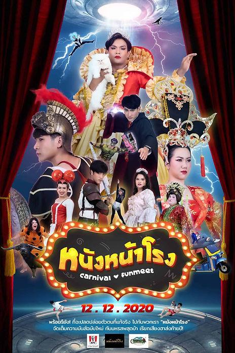 Poster-Nungnarong-Carnival-Funmeet-2020.