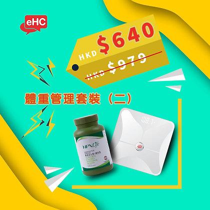 eHC 健康月- 體重管理套裝(二)