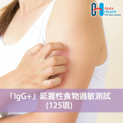 『IgG+』延遲性食物過敏測試(125)