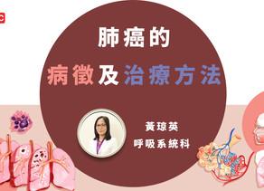 【腫瘤】肺癌的病徵及治療方法