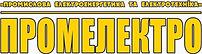 Промэлектро лого.jpg