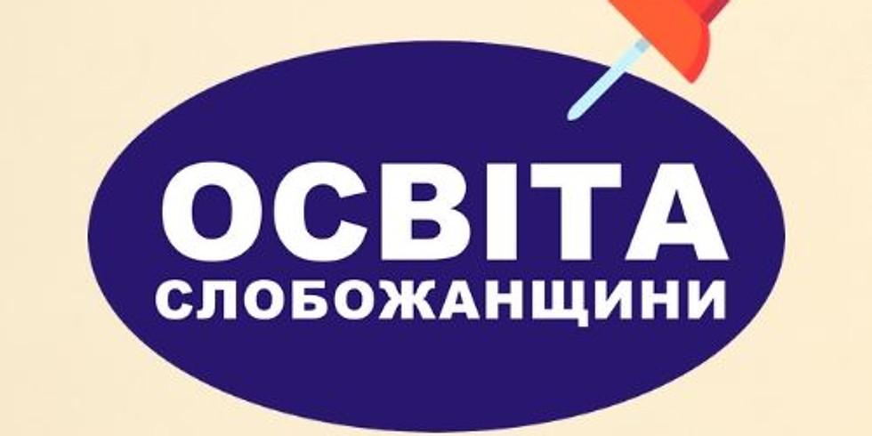 Освіта Слобожанщини та навчання за кордоном