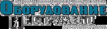 Оборудование и инсрумент лого.png