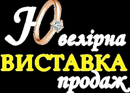 Ювелирная в1.png