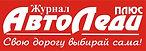 +AVTOLADY_plus_logo (1).jpg