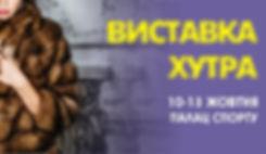 Резервная_копия_А3_меховая выставка.jpg