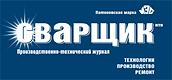 Сварщик лого.png