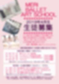 めりバレエスクール子供時間改定版.jpg